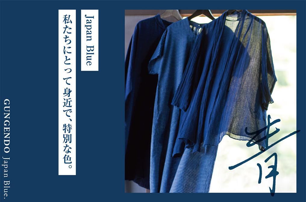 まとう衣の青〜Japan Blue〜