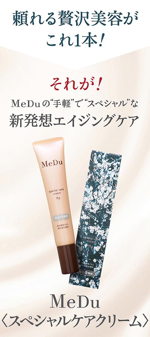 MeDu_store_online_w500_specialcare_03.jpg