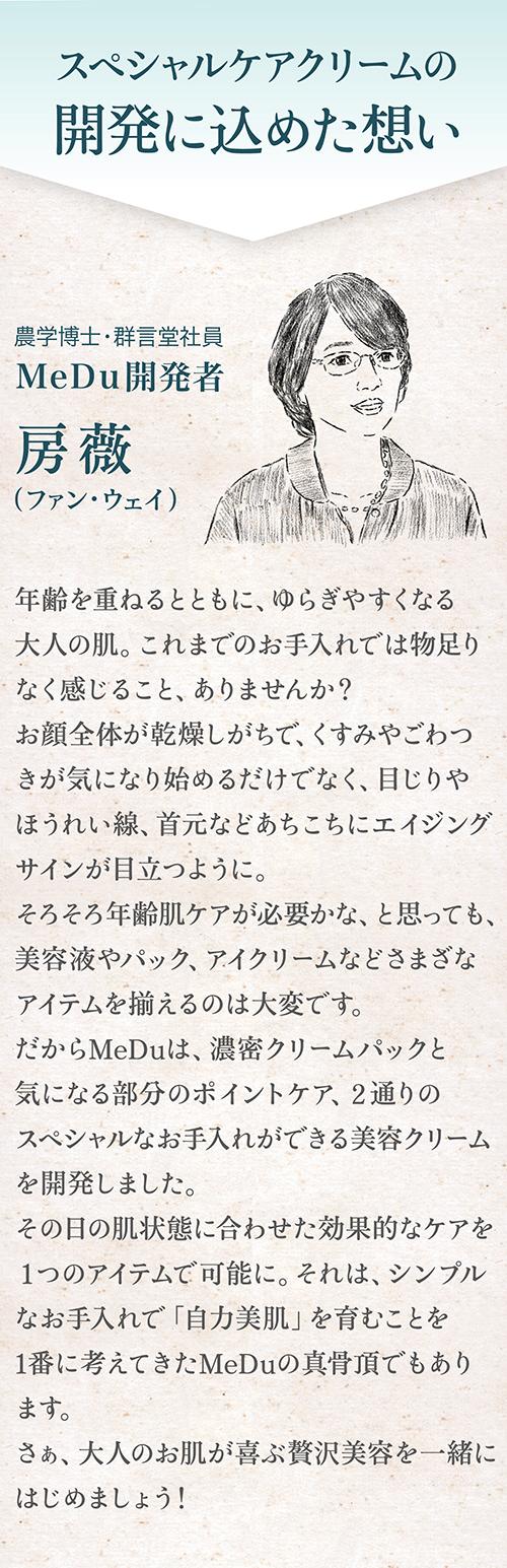 MeDu_store_online_w500_specialcare_05.jpg