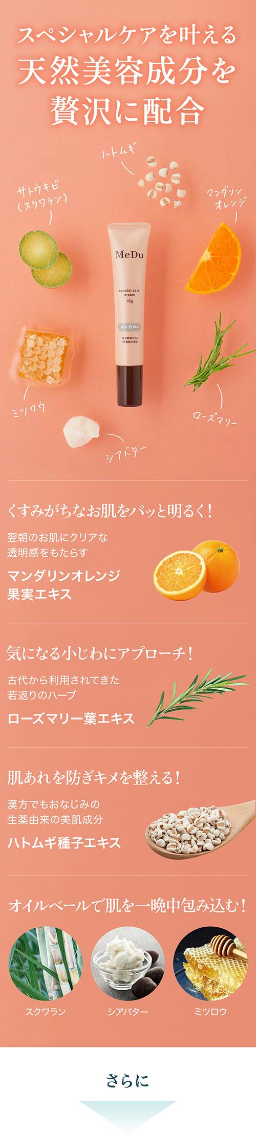 MeDu_store_online_w500_specialcare_09b.jpg