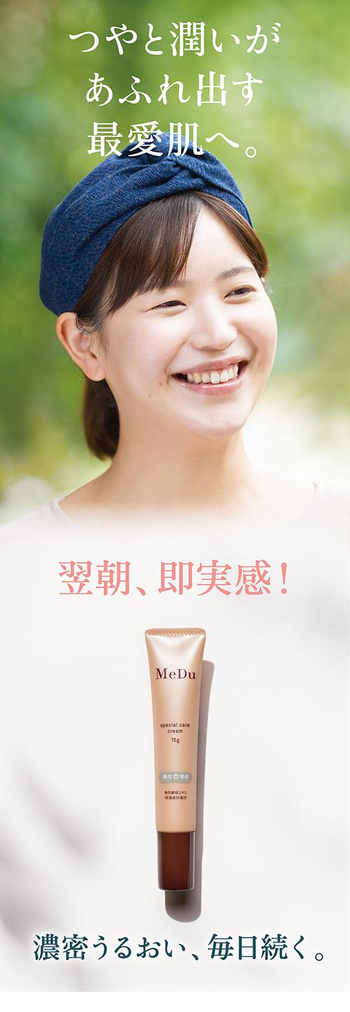 MeDu_store_online_w500_specialcare_15.jpg