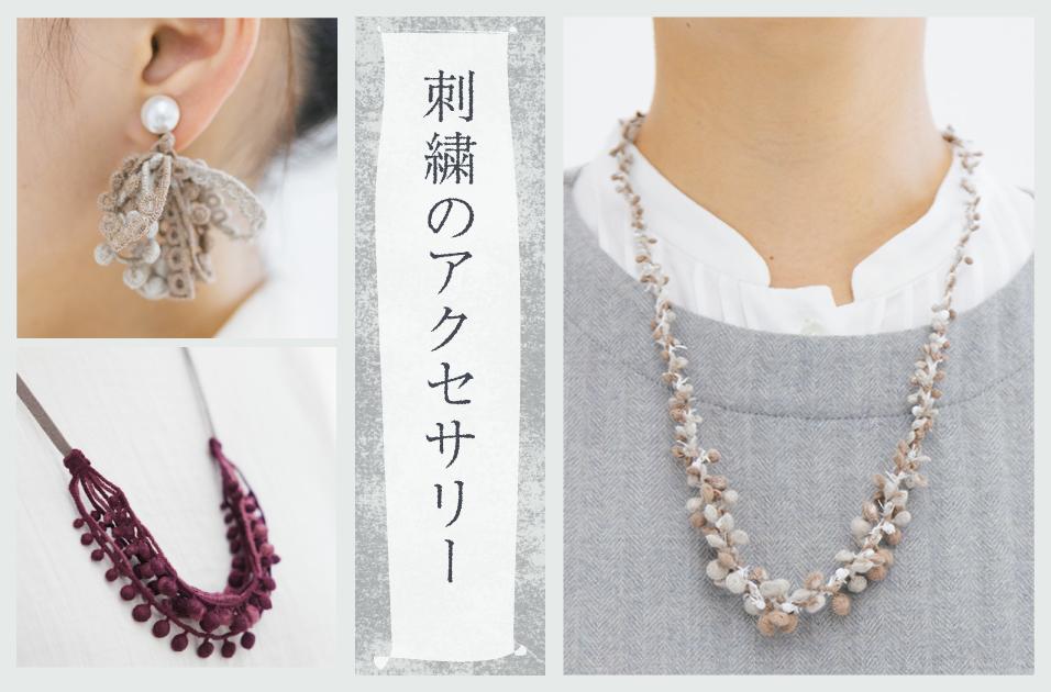 刺繍のアクセサリー