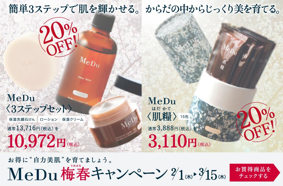 【期間限定】MeDu〈梅春キャンペーン〉