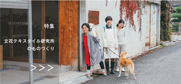 立花テキスタイル研究所のものづくり【第1回】新里カオリさんという僕たちの生き方見本お姉さん