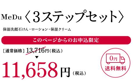 LP_price_3step.jpg