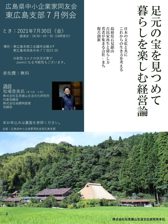 20210330_hiroshima_lecture_01.jpg