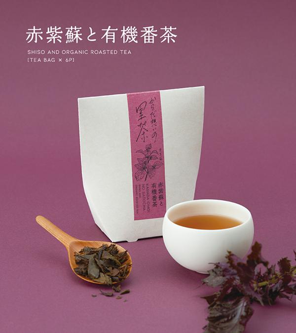 【赤紫蘇と有機番茶】ご購入はこちら