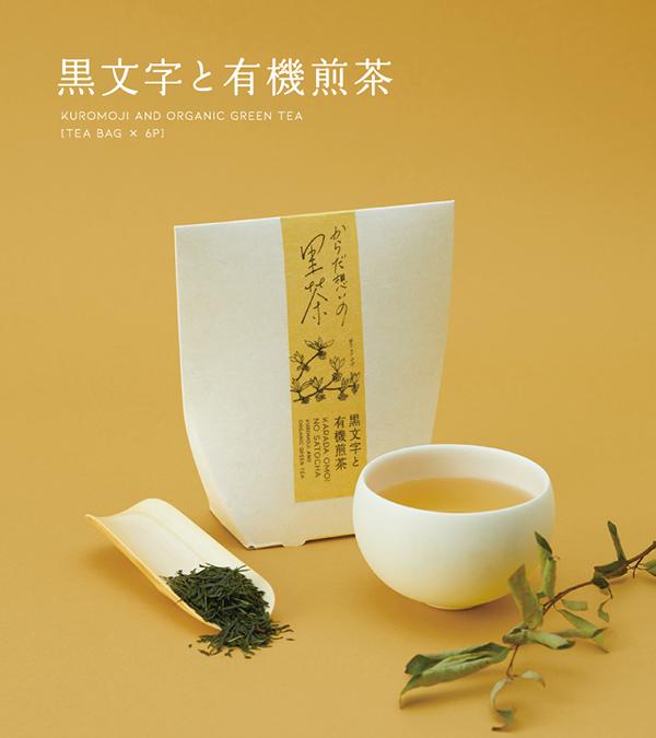 【黒文字と有機煎茶】ご購入はこちら