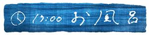 1700ohuro2.jpg