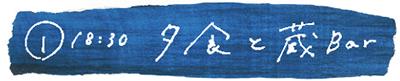 1830yuushoku3.jpg