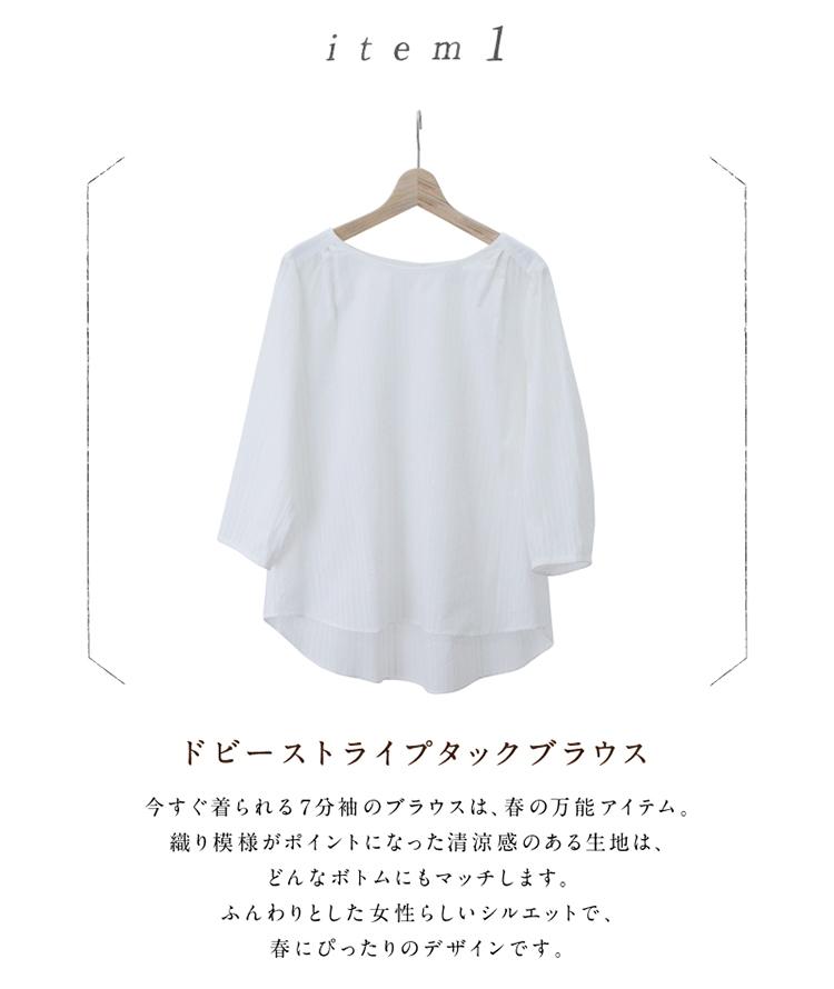 201803shiroblouse_12a.jpg