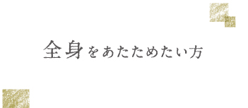 201808suhadatokurashi_09a.jpg