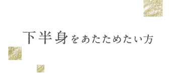 201808suhadatokurashi_11.jpg