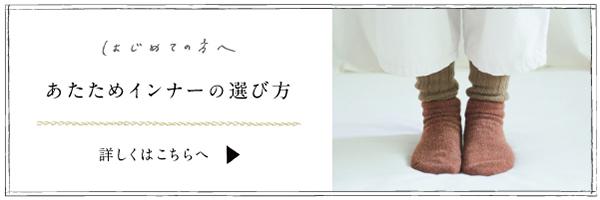 201808suhadatokurashi_banner_01.jpg