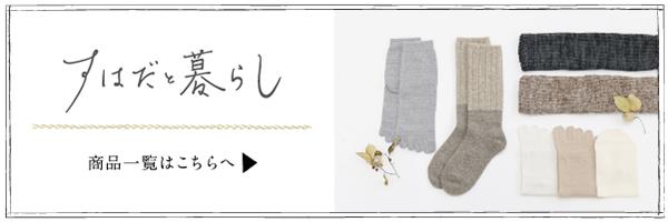201808suhadatokurashi_banner_03.jpg
