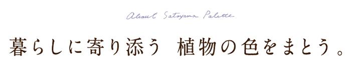 2018satoyama_leaflet_web_02a.jpg