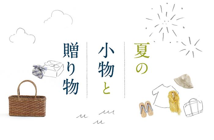 201907natsunokomono_00d.jpg