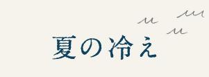 201907natsunokomono_09.jpg