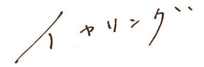 201907nishikatachieko_09.jpg