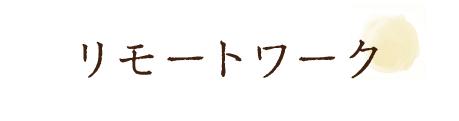 202005_hatarakunitijyougitozakka_06b.jpg