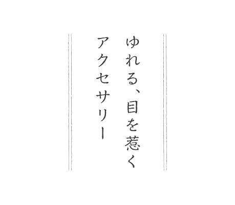 202006_ryouwokannjiruyosooi_03.jpg
