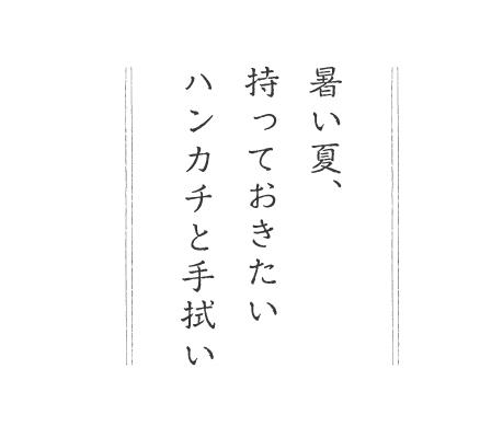 202006_ryouwokannjiruyosooi_06.jpg