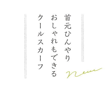 202006_ryouwokannjiruyosooi_07a.jpg