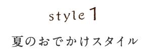 202008natsunohietori_16.jpg