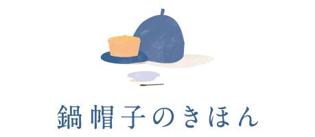 202010_nabeboushinokihon_08.jpg
