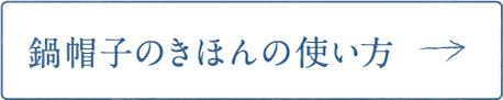 202010_nabeboushinokihon_19.jpg