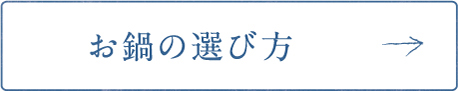202010_nabeboushinokihon_20.jpg