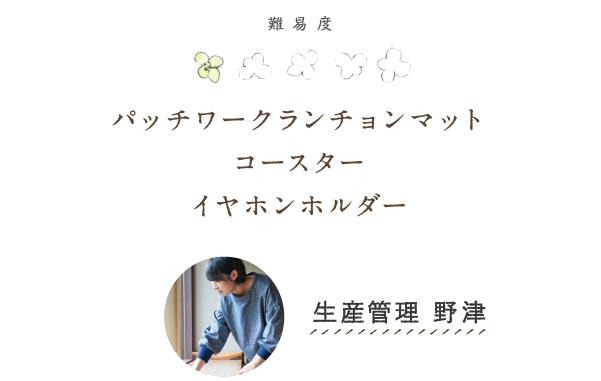 20210202_nunogumi_komono_01c.jpg