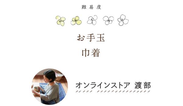 20210202_nunogumi_komono_02c.jpg