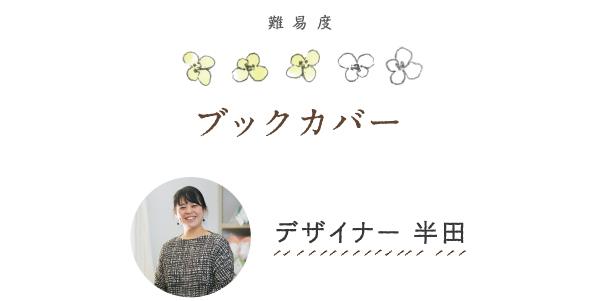 20210202_nunogumi_komono_03c.jpg