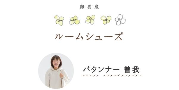 20210202_nunogumi_komono_04c.jpg