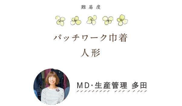 20210202_nunogumi_komono_05c.jpg