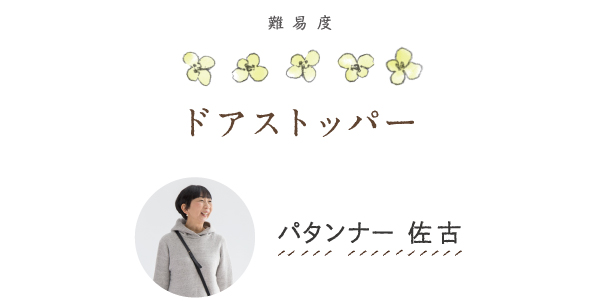 20210202_nunogumi_komono_06c.jpg