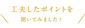 20210202_nunogumi_komono_08a.jpg