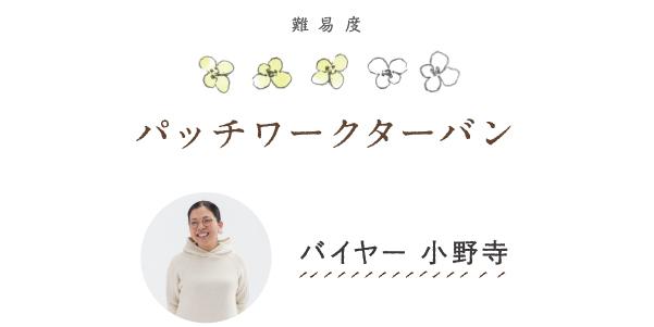 20210202_nunogumi_komono_09c.jpg