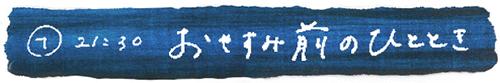 2130oyasumimae2.jpg