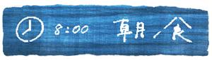 800choushoku2.jpg
