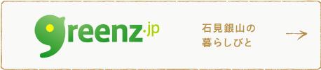 link_greenz.jpg