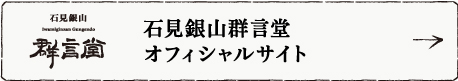 link_gungendo_top.jpg